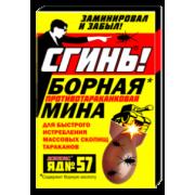 Убойный набор от тараканов - Мина Пивная, Колбасная, Шпротная, Борная