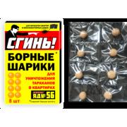 Борные шарики  Дохлокс-яд  от тараканов, муравьев. В упаковке 8 шт.