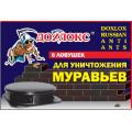 Готовые средства - Аэрозоли, Гели, Дусты, Приманки  (27)