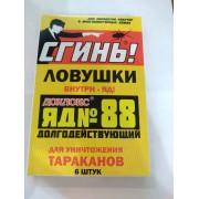Ловушка от тараканов (травящая, Дохлокс-Яд №88), 6 шт/уп
