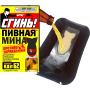 ПИВНАЯ МИНА «Сгинь!» от тараканов